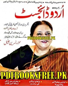 Urdu Digest December 2014 Pdf Free Download