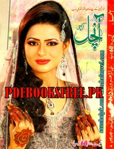 Aanchal Digest February 2015 Pdf Free Download