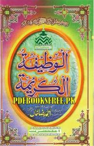 Alwazifa tul Karima By Maulana Ahmad Raza Khan Barelvi