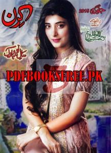 Kiran Digest January 2015 Pdf Free Download