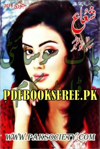 Shuaa Digest January 2015 Pdf Free Download