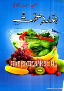 Hamdard Sehat Magazine February 2015 Pdf Free Download