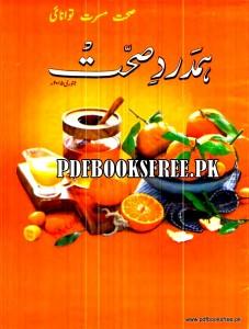 Hamdard Sehat Magazine January 2015 Pdf Free Download