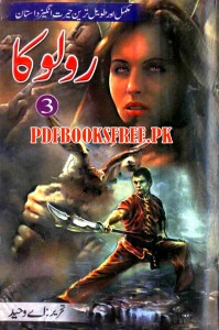 Roloka Novel Part 3 by A Waheed Pdf Free Download