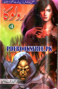 Roloka Novel Part 4 By A Waheed Pdf Free Download