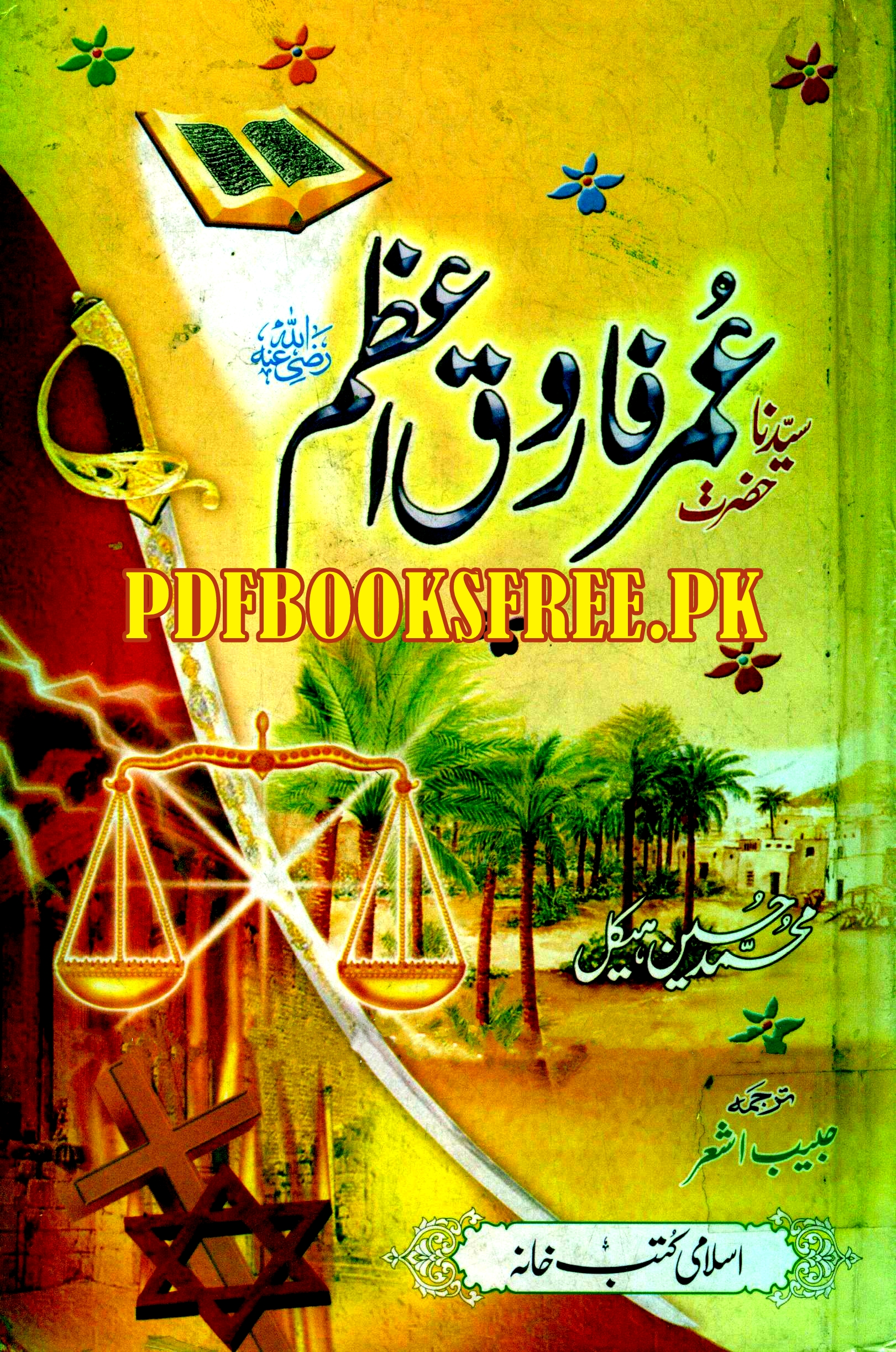Hazrat Umar Farooq e Azam by Muhammad Hussain Haikal Pdf