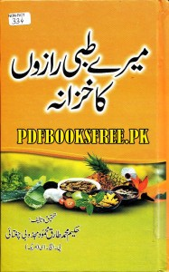 Mere Tibbi Razon Ka Khazana Pdf Free Download