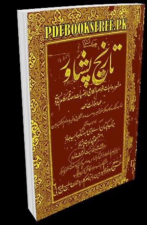 Tareekh e Peshawar By Munshi Gopal Das Pdf Free Download