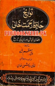 Tawareekh Hafiz Rahmat Khani Urdu Pdf Free Download