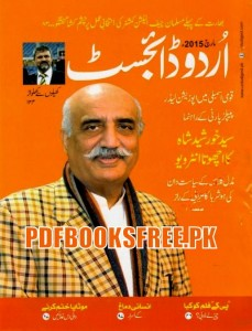 Urdu Digest March 2015