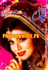 Aanchal Digest May 2015 Pdf Free Download