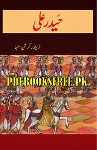 Haider Ali by Narinder Krishan Sinha Pdf Free Download
