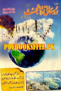 Rohani Digest April 2015 Pdf Free Download