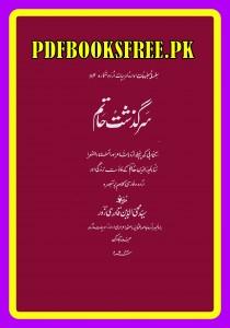 Sarguzasht e Hatem By Syed Mohiuddin Qadri Pdf Free Download