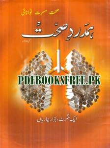 Hamdard Sehat Magazine May 2015 Pdf Free Download