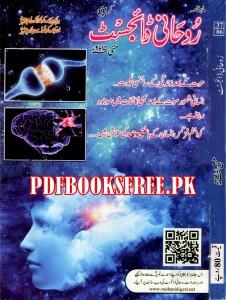 Rohani Digest May 2015 Pdf Free Download