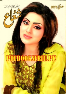 Shuaa Digest May 2015 Pdf Free Download