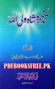 Tazkira Hazrat Shah Waliullah by Allama Manazir Ahsan Gilani