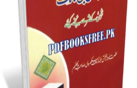 Dua e Hazrat Ans Bin Malik r.a Pdf Free Download
