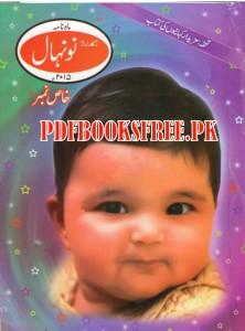Hamdard Naunehal Magazine June 2015 Pdf Free Download