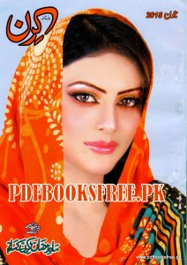 Kiran Digest June 2015 Pdf Free Download