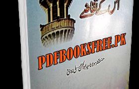 Ramzan ul Mubarak Aur Us Ke Taqaze Pdf Free Download