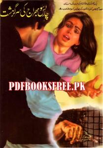 Charles Sobhraj Ki Sarguzasht Pdf Free Download