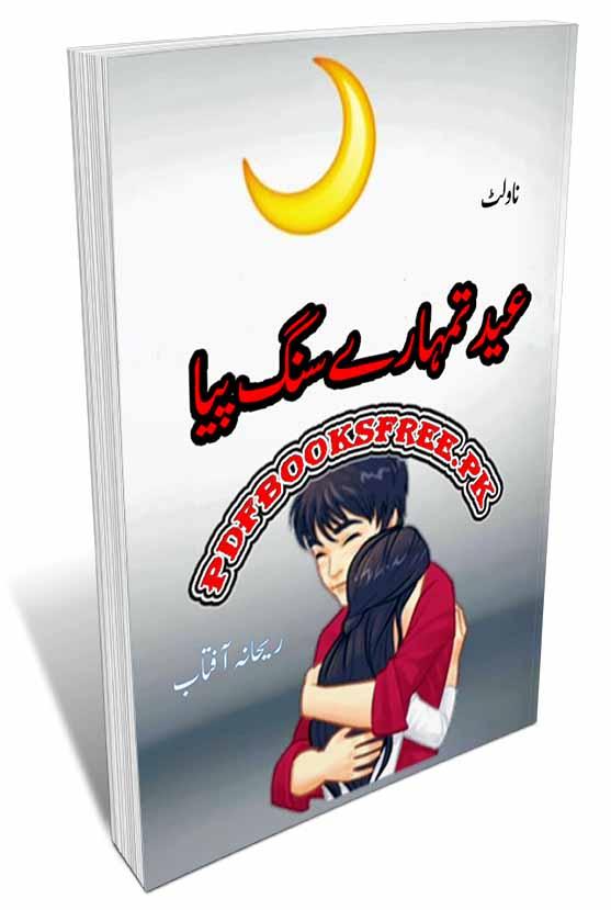 Eid Tumhare Sang Piya Novel By Rehana Aftab