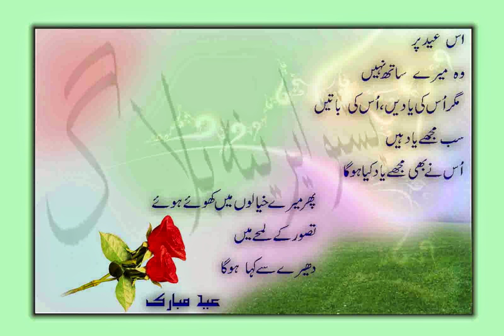 Eid ul Fitr Greetings Cards and Banners in Urdu and English