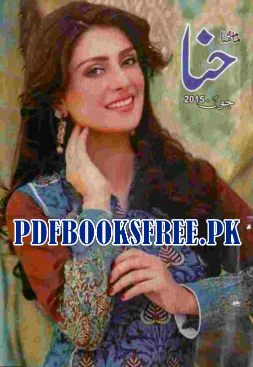 Hina Digest June 2015 Pdf Free Download