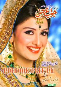 Jawab e Arz Digest June 2015 Pdf Free Download