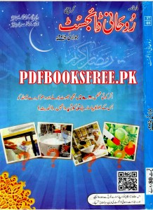 Rohani Digest July 2015 Pdf Free Download