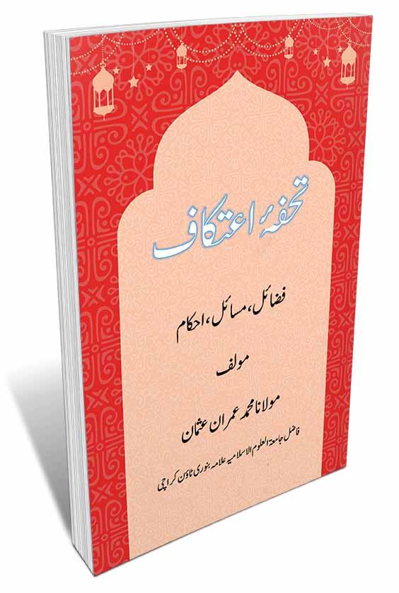 Tuhfa e Itikaf Urdu By Maulana Muhannad Imran Usmani