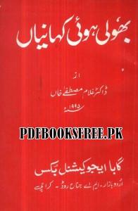 Bhooli Hoi Kahaniyan by Dr Gulam Mustafa Khan