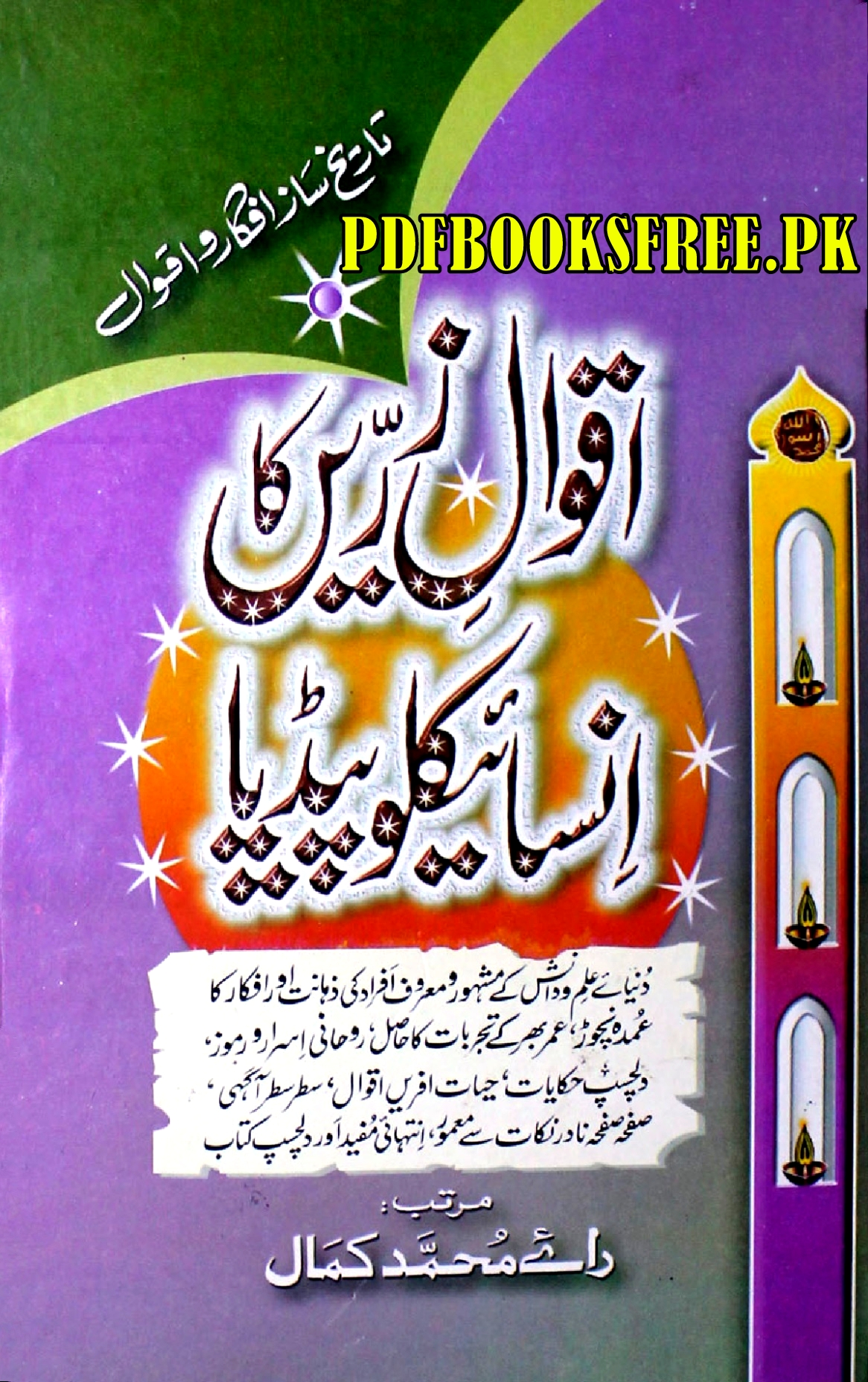 Aqwal e Zareen Ka Encyclopedia by Roy Muhammad Kamal
