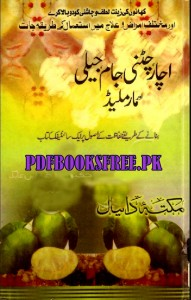 Achar Chatni Jam Jelly Aur Marmalade Pdf Free Download