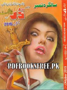 Darr Digest October 2015 Pdf Free Download