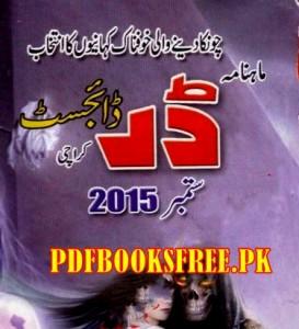 Darr Digest September 2015 Pdf Free Download