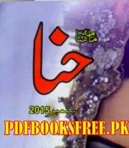 Hina Digest September 2015 Pdf Free Download