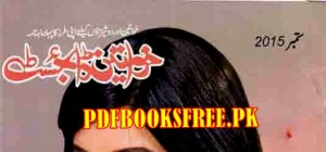 Khawateen Digest September 2015 Pdf Free Download