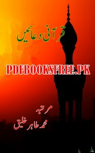 Qurani Duain By Muhammad Tahir Khaleeq Pdf Free Download