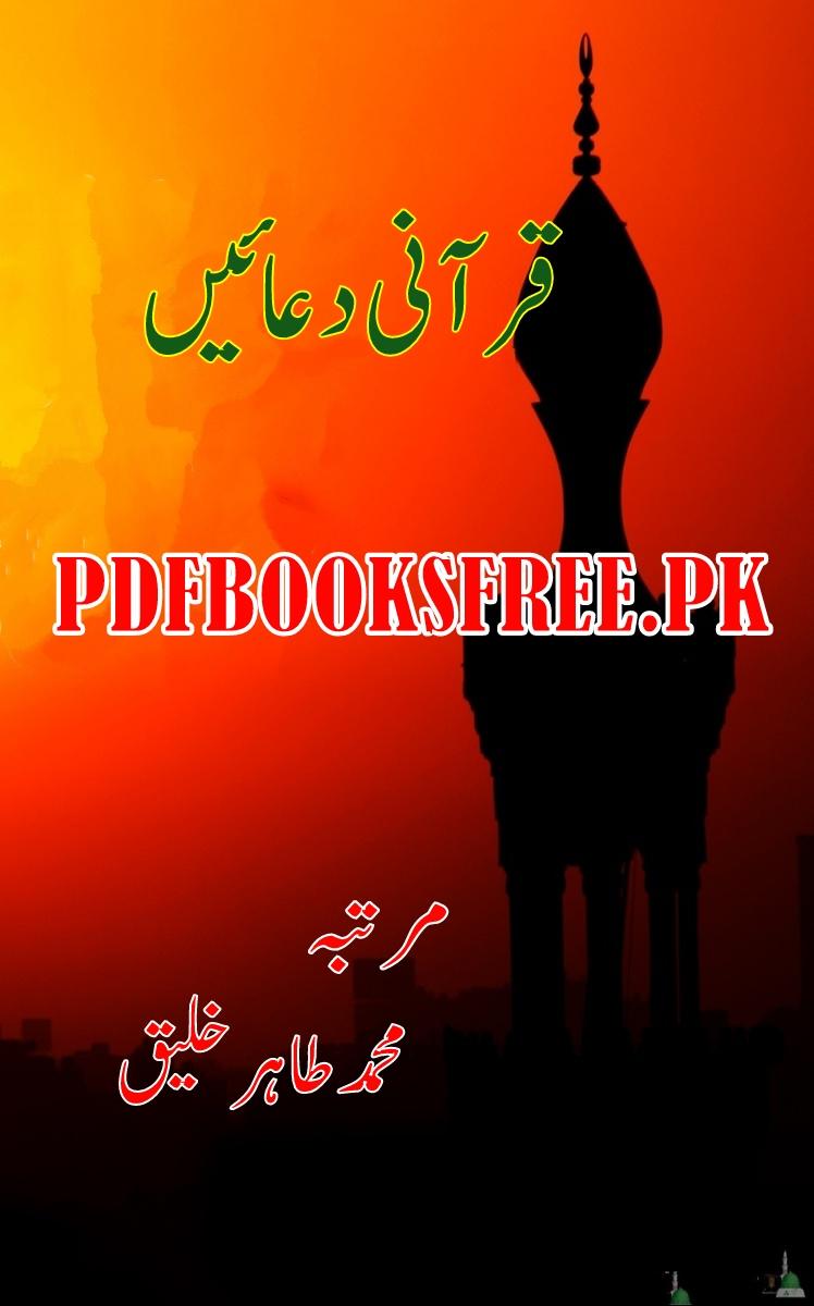 Qurani Duain By Muhammad Tahir Khaleeq Pdf Free Download
