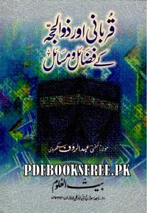Qurbani Aur Zil Hajj Ke Fazail o Masail Pdf Free Download