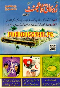 Rohani Digest September 2015 Pdf Free Download
