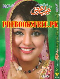 Jawab e Arz Digest October 2015 Pdf Free Download