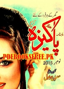 Pakeeza Digest November 2015 Pdf Free Download