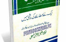 Waqia Karbala Aur Is Ka Pasmanzar By Maulana Ateeq Ur Rehman Sambhali Nomani