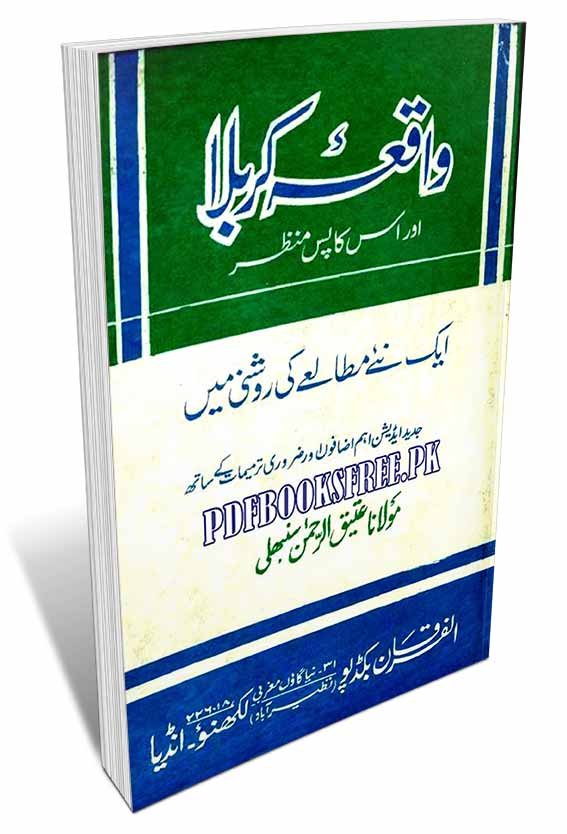 sham e karbala book shafi okarvi download free