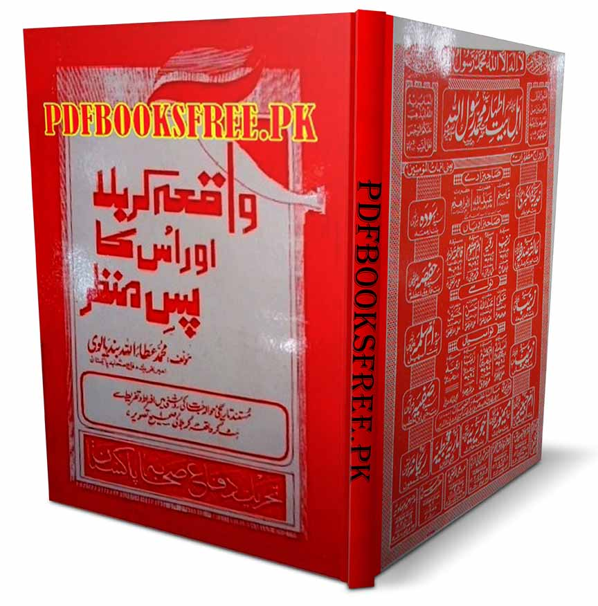 Waqia e Karbala Aur Us Ka Pasmanzar by Muhammad Attaullah Bandyalvi