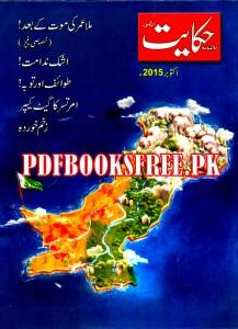 Hikayat Digest October 2015 Pdf Free Download
